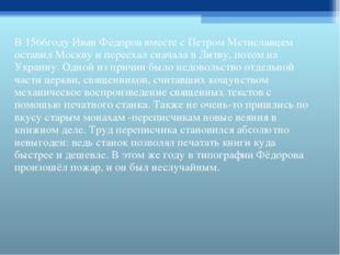 В 1566году Иван Фёдоров вместе с Петром Мстиславцем оставил Москву и переехал