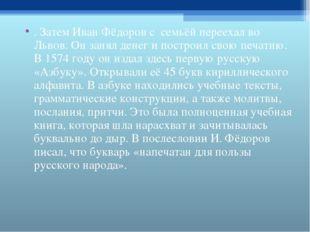 . Затем Иван Фёдоров с семьёй переехал во Львов. Он занял денег и построил св