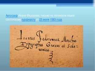 АвтографИвана Фёдорова, письмо на латинском языке саксонскомукурфюрстуот2