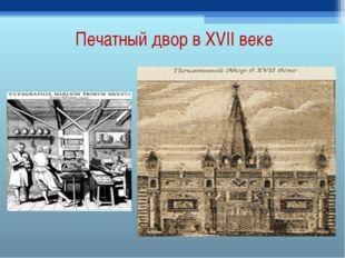 Печатный двор в XVII веке
