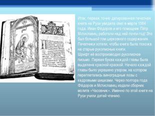 Итак, первая, точно датированная печатная книга на Руси увидела свет в марте