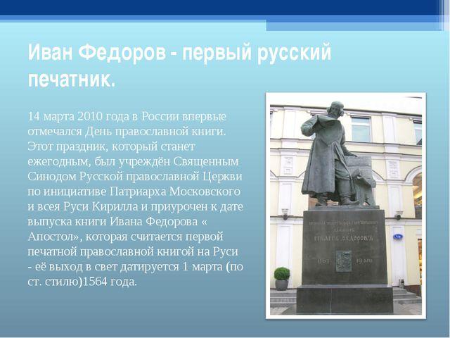 Иван Федоров - первый русский печатник. 14 марта 2010 года в России впервые о...