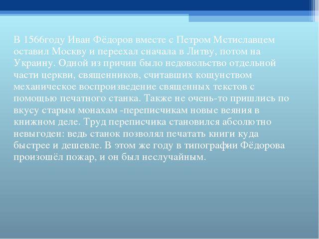 В 1566году Иван Фёдоров вместе с Петром Мстиславцем оставил Москву и переехал...