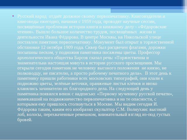 Русский народ отдаёт должное своему первопечатнику. Книгоиздатели и книговеды...