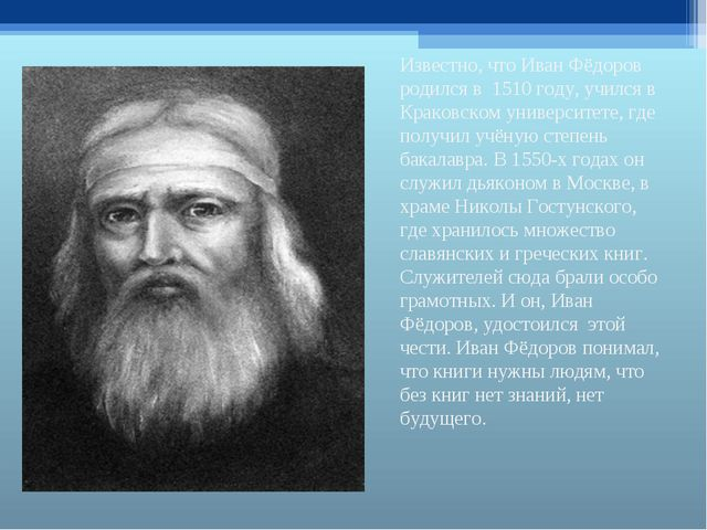Известно, что Иван Фёдоров родился в 1510 году, учился в Краковском университ...