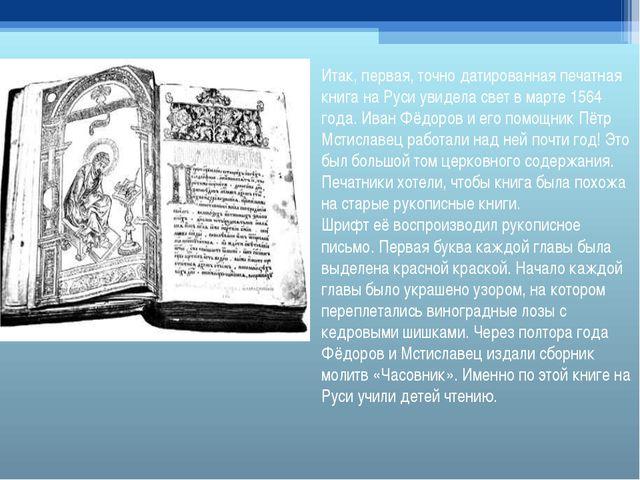 Итак, первая, точно датированная печатная книга на Руси увидела свет в марте...