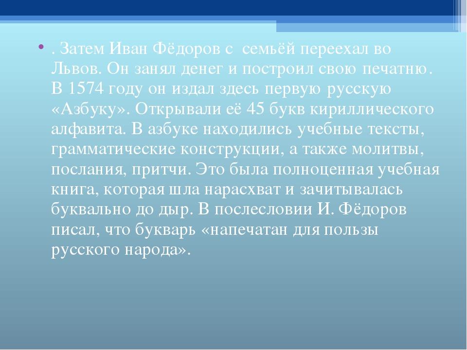 . Затем Иван Фёдоров с семьёй переехал во Львов. Он занял денег и построил св...