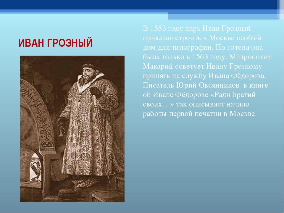 ИВАН ГРОЗНЫЙ В 1553 году царь Иван Грозный приказал строить в Москве особый...