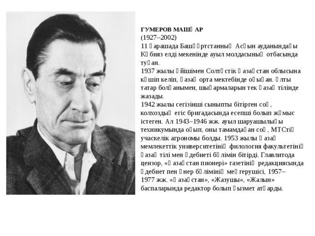 ГУМЕРОВ МАШҚАР (1927–2002) 11 қарашада Башқұртстанның Асқын ауданындағы Күбия...