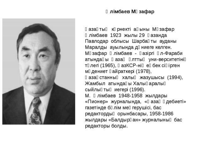 Әлімбаев Мұзафар Қазақтың көрнекті ақыны Мұзафар Әлімбаев 1923 жылы 29...