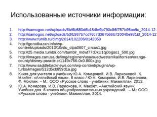 Использованные источники информации: http://samogoo.net/uploads/6b/6b580d6b18