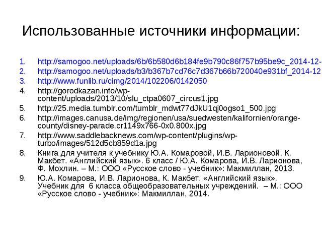 Использованные источники информации: http://samogoo.net/uploads/6b/6b580d6b18...