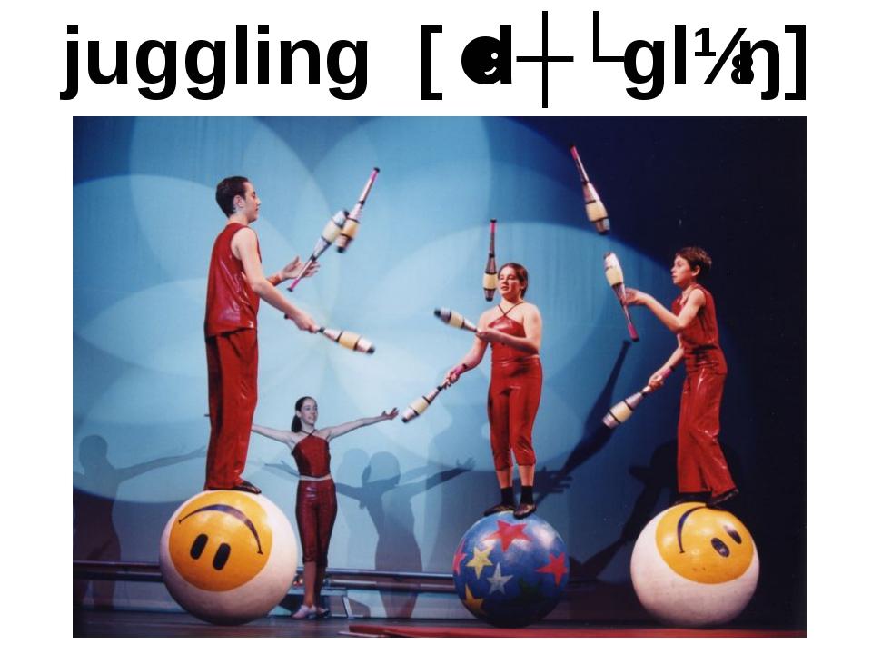 juggling [ˈdʒʌglɪŋ]