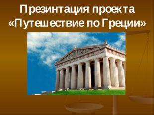 Презинтация проекта «Путешествие по Греции»