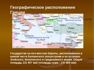 Географическое расположение Греции Государство на юго-востоке Европы, располо