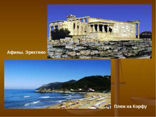Пляж на Корфу Афины. Эрехтеио
