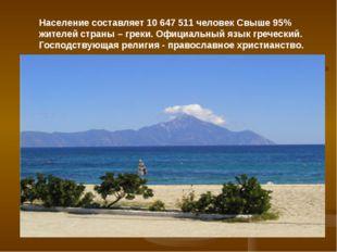 Население составляет 10 647 511 человек Свыше 95% жителей страны – греки. Офи
