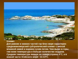 Климат. Для равнин и нижних частей гор близ моря характерен средиземноморский