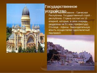 Государственное устройство Полное наименование - Греческая Республика. Госуда