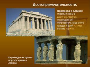 Достопримечательности. Парфенон в Афинах Кариатиды на руинах портала храма в