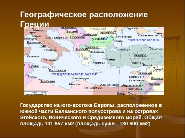 Географическое расположение Греции Государство на юго-востоке Европы, располо...