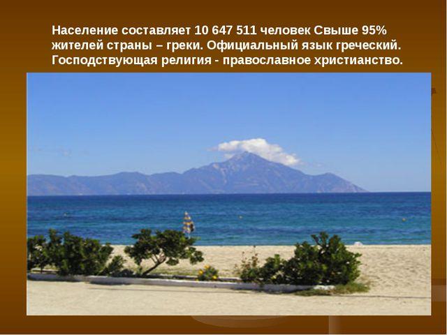 Население составляет 10 647 511 человек Свыше 95% жителей страны – греки. Офи...