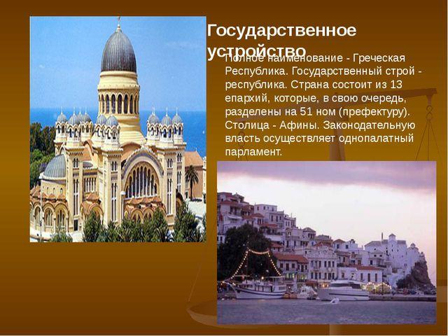 Государственное устройство Полное наименование - Греческая Республика. Госуда...