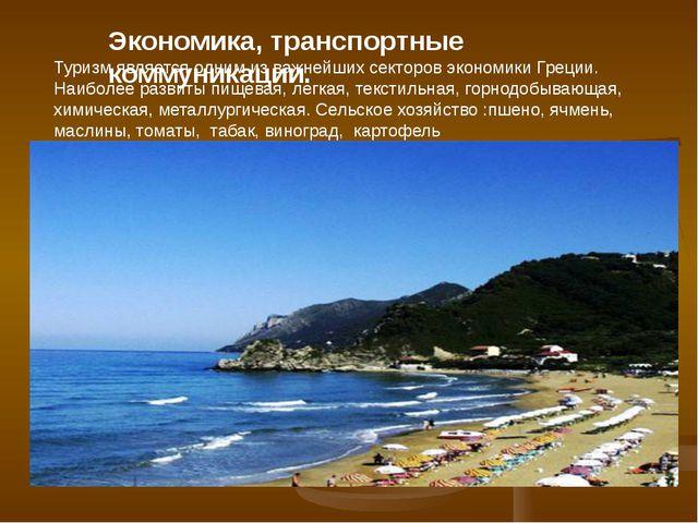 Экономика, транспортные коммуникации. Туризм является одним из важнейших сект...
