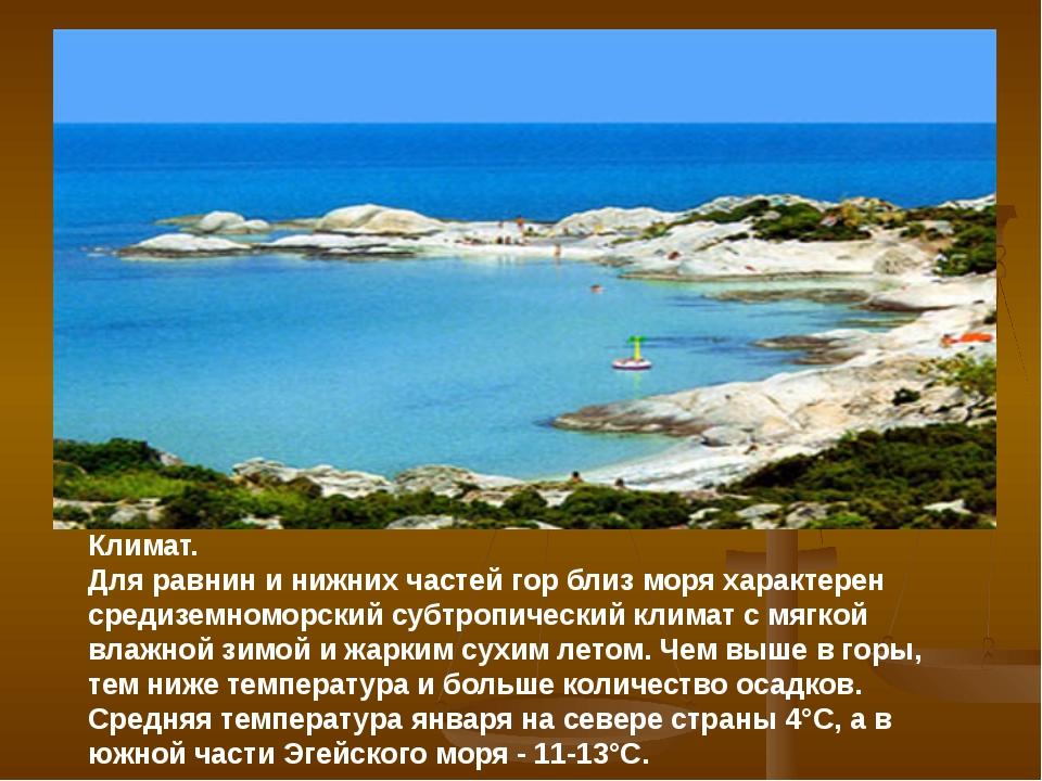 Климат. Для равнин и нижних частей гор близ моря характерен средиземноморский...