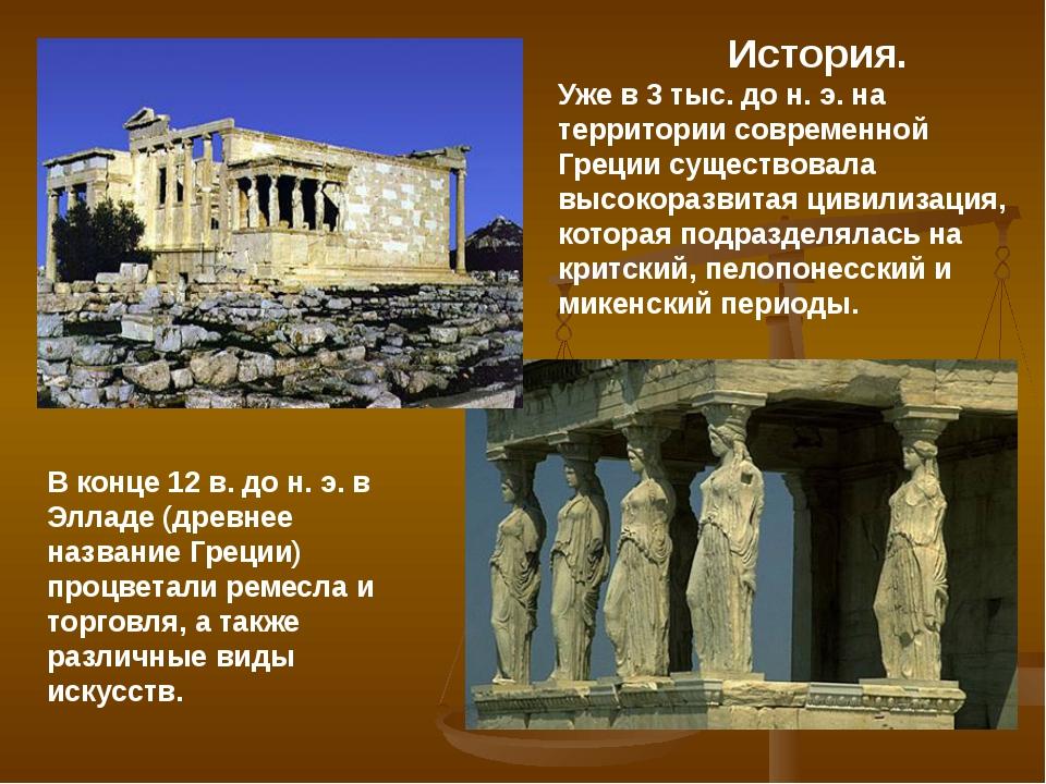 История. Уже в 3 тыс. до н. э. на территории современной Греции существовала...