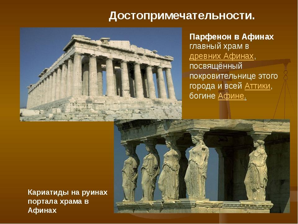 Достопримечательности. Парфенон в Афинах Кариатиды на руинах портала храма в...