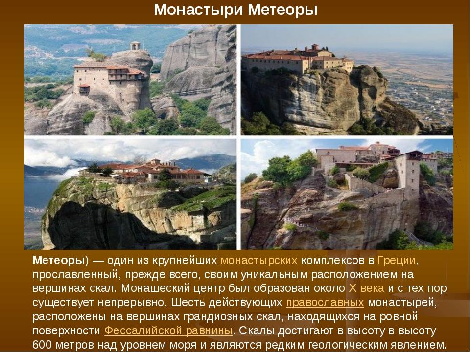 Монастыри Метеоры Метеоры)— один из крупнейших монастырских комплексов в Гр...