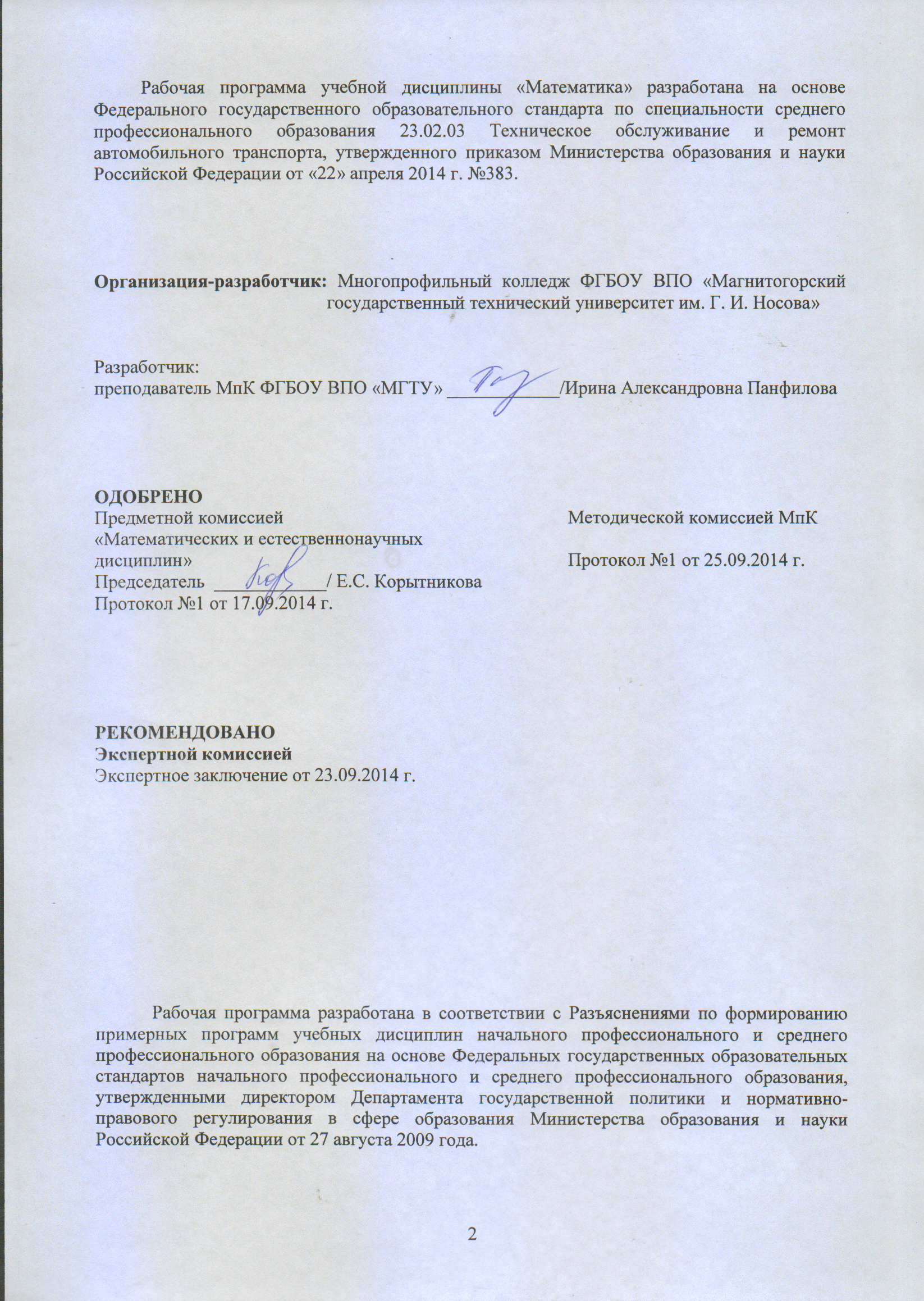 D:\Documents and Settings\m.shemetova\Рабочий стол\сканы\230203\22.bmp