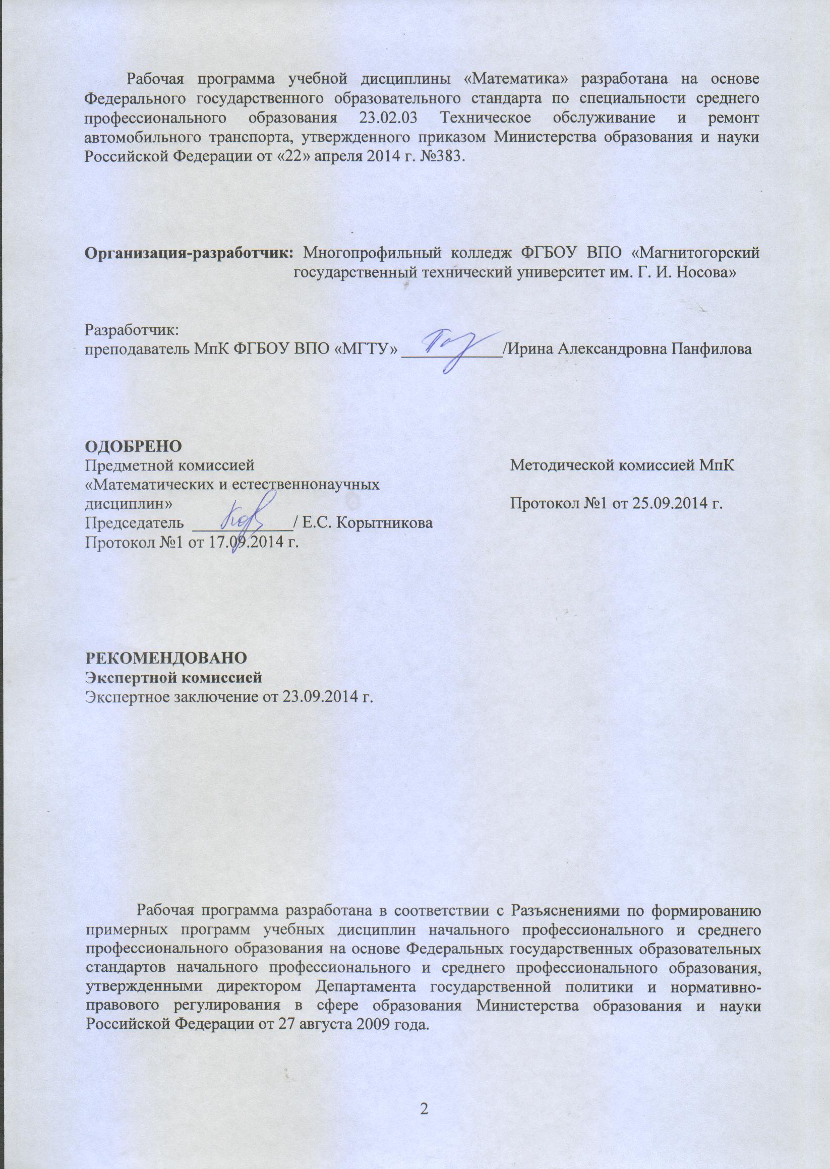 D:\Documents and Settings\m.shemetova\Рабочий стол\сканы\230203\22.bmp