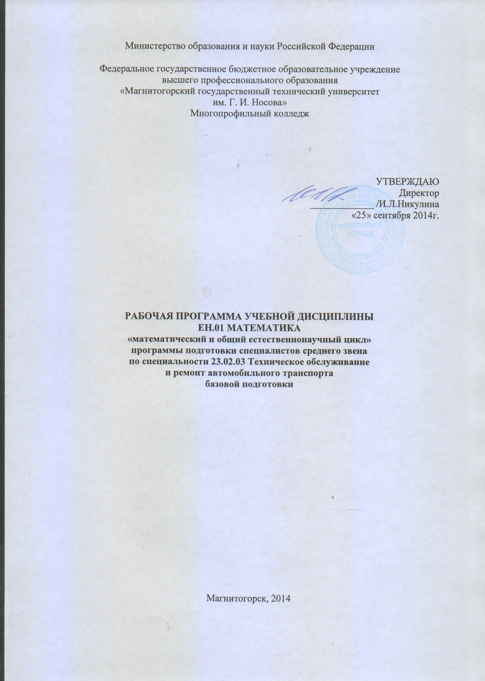 D:\Documents and Settings\m.shemetova\Рабочий стол\сканы\230203\21.bmp