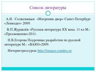 Список литературы А.И. Солженицын «Матренин двор» Санкт-Петербург «Лениздат»