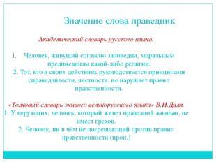 Значение слова праведник Академический словарь русского языка. Человек, живущ