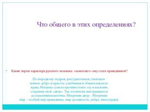 Что общего в этих определениях? Какие черты характера русского человека «пом