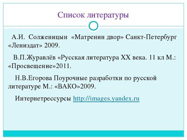 Список литературы А.И. Солженицын «Матренин двор» Санкт-Петербург «Лениздат»...