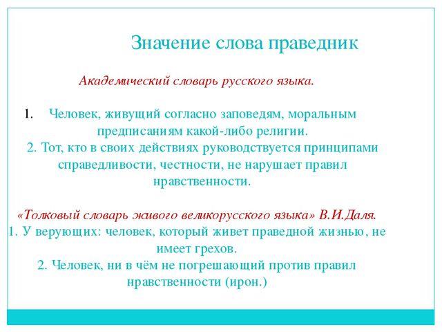 Значение слова праведник Академический словарь русского языка. Человек, живущ...