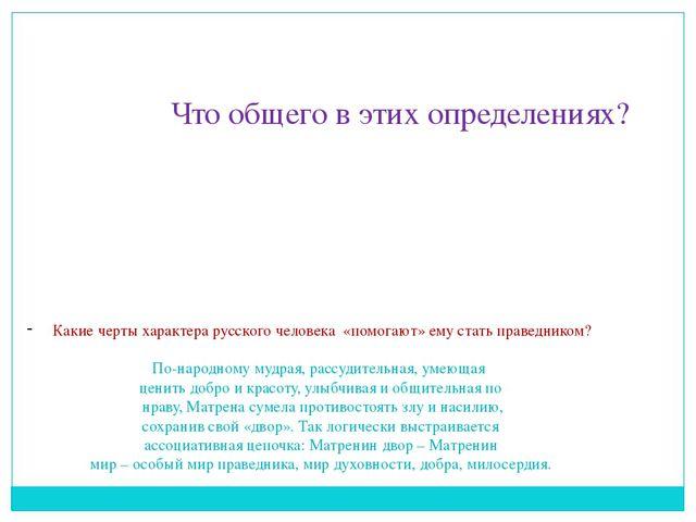 Что общего в этих определениях? Какие черты характера русского человека «пом...