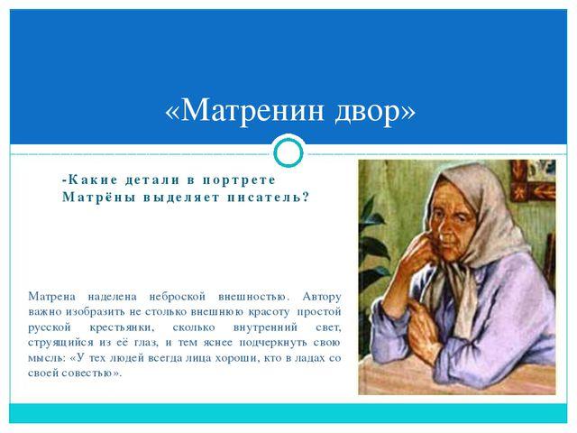 -Какие детали в портрете Матрёны выделяет писатель? «Матренин двор» Матрена н...