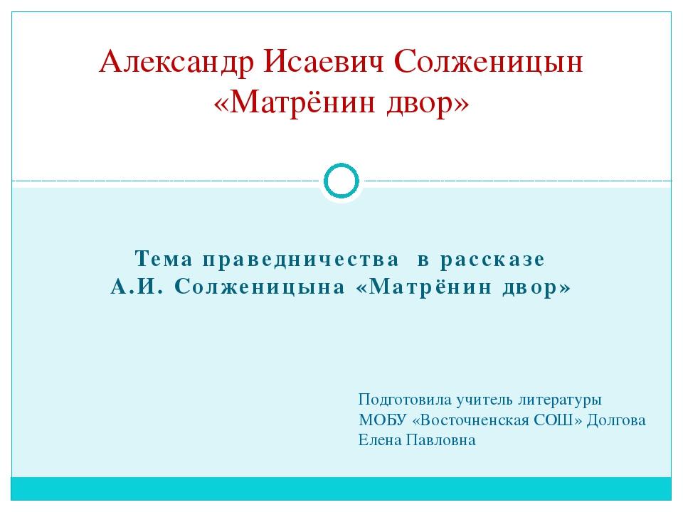 Тема праведничества в рассказе А.И. Солженицына «Матрёнин двор» Александр Иса...