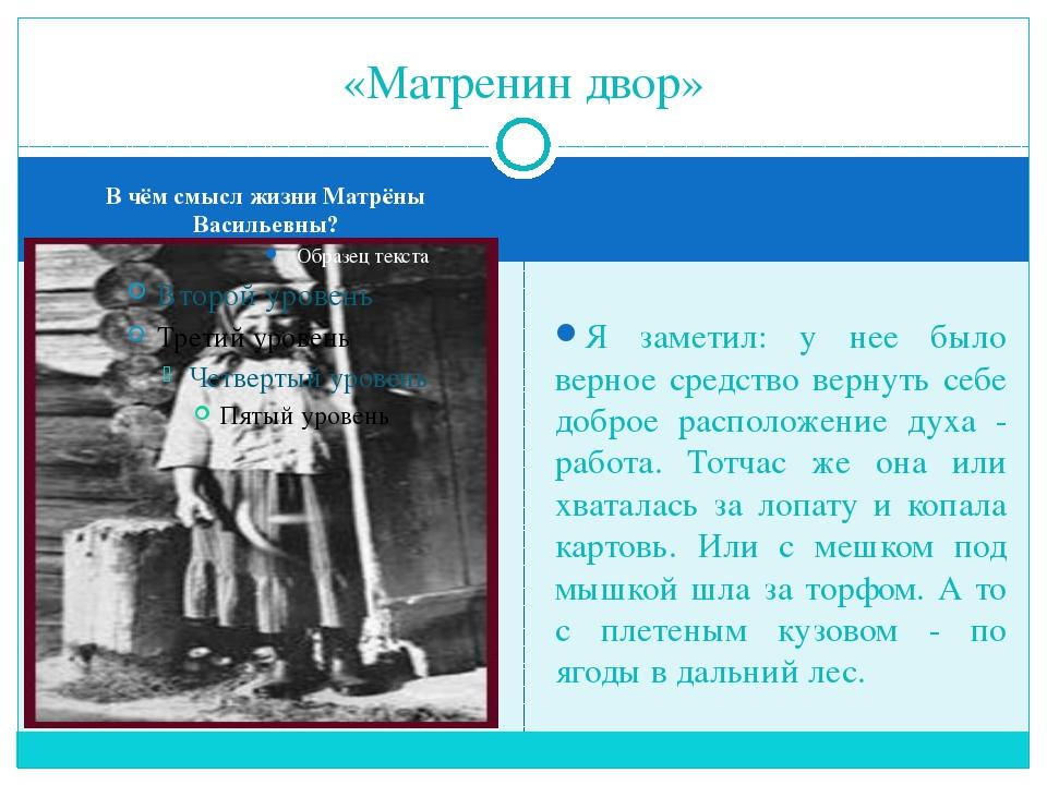 В чём смысл жизни Матрёны Васильевны? Я заметил: у нее было верное средство в...