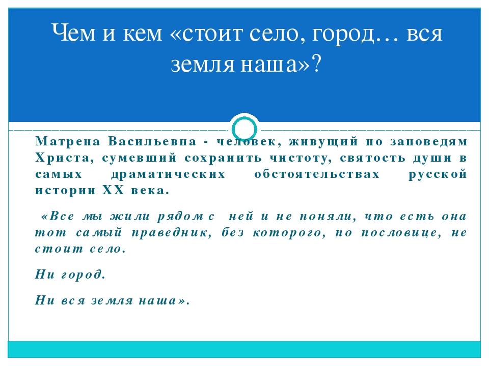 Матрена Васильевна - человек, живущий по заповедям Христа, сумевший сохранить...