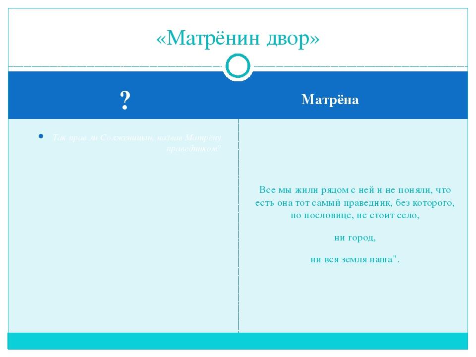 ? Матрёна Так прав ли Солженицын, назвав Матрёну праведником? Все мы жили ря...