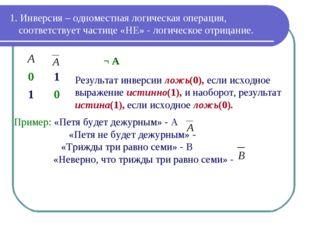 1. Инверсия – одноместная логическая операция, соответствует частице «НЕ» - л