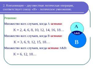 2. Конъюнкция – двухместная логическая операция, соответствует союзу «И» - ло