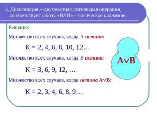 3. Дизъюнкция – двухместная логическая операция, соответствует союзу «ИЛИ» -