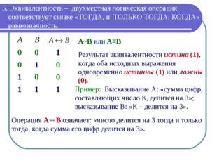 5. Эквивалентность – двухместная логическая операция, соответствует связке «Т